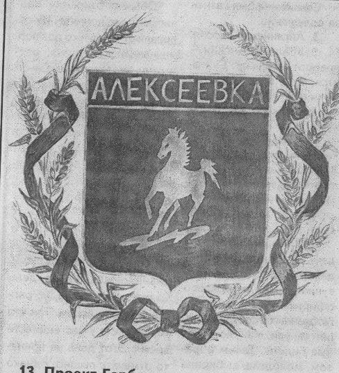 Проект герба комиссии по организации конкурса при администрации Алексеевского района